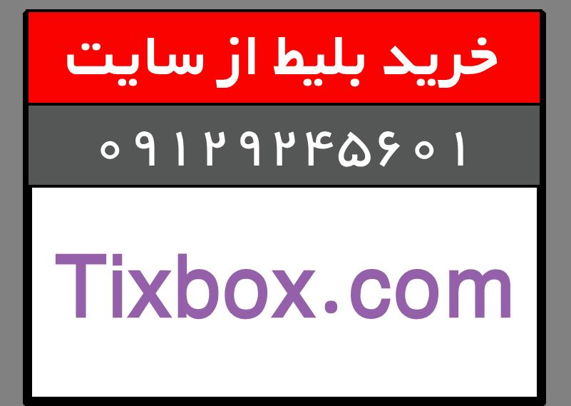 بلیط tixbox.com