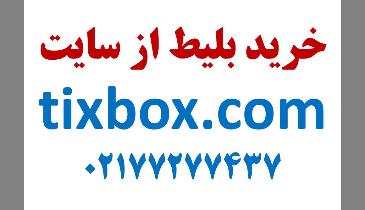 خرید بلیط از tixbox.com