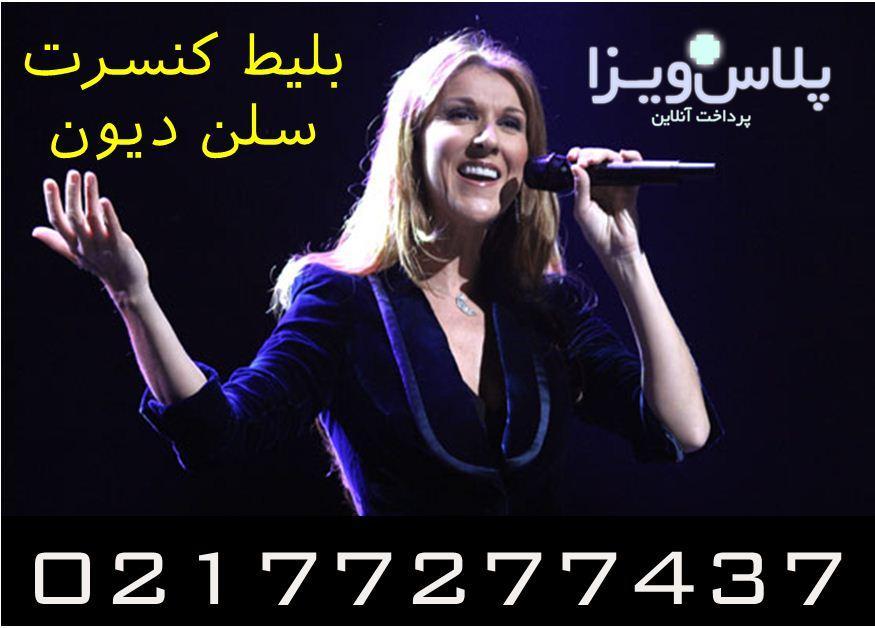 بلیط کنسرت سلین دیون Celine Dion و قیمت بلیط کنسرت سلین دیون