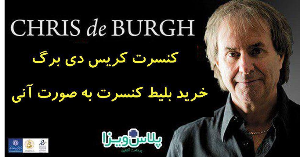 بلیط کنسرت کریس دی برگ CHRIS DE BURGH