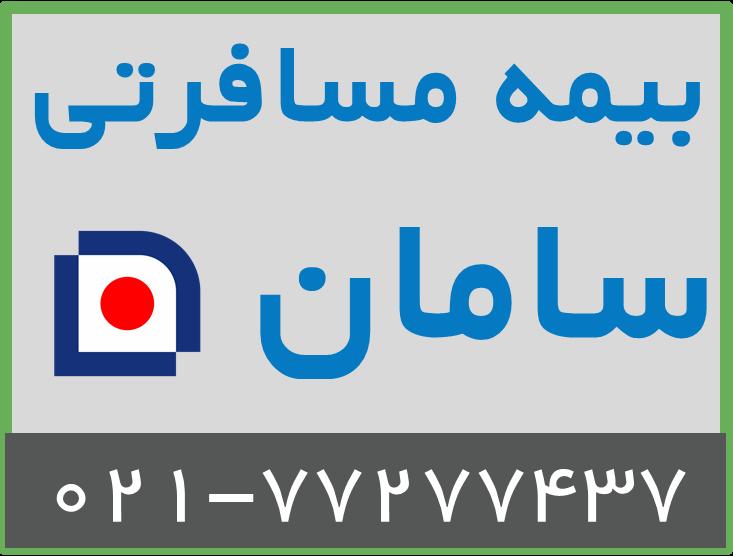 بیمه مسافرتی سامان پلاس ویزا