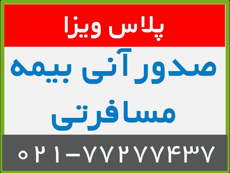 صدور بیمه مسافرتی سامان توسط پلاس ویزا
