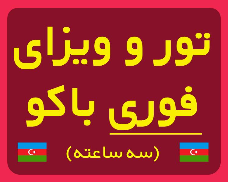 ویزای باکو آذربایجان
