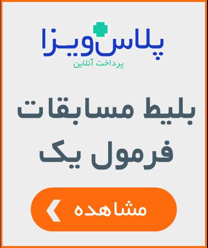 بلیط مسابقات فرمول یک آذربایجان پلاس ویزا