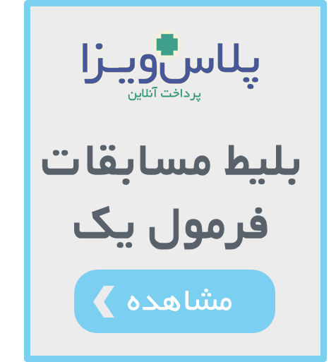 بلیط مسابقات فرمول یک امارات ابوظبی پلاس ویزا