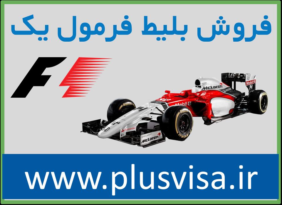 خرید بلیط مسابقه فرمول یک باکو آذربایجان