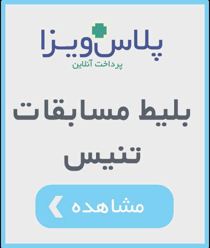 خرید بلیط مسابقات تنیس دبی امارات