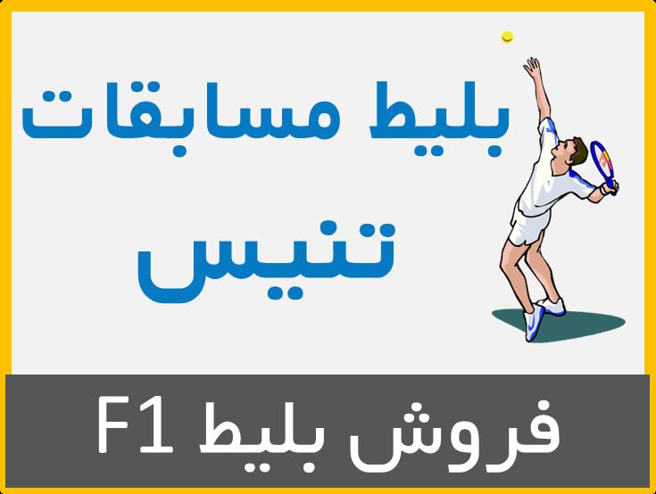 خرید بلیط تنیس دبی