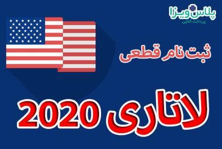 ثبت نام لاتاری آمریکا 2020