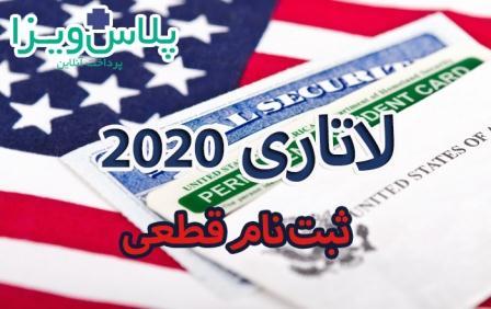 زمان ثبت نام لاتاری 2020