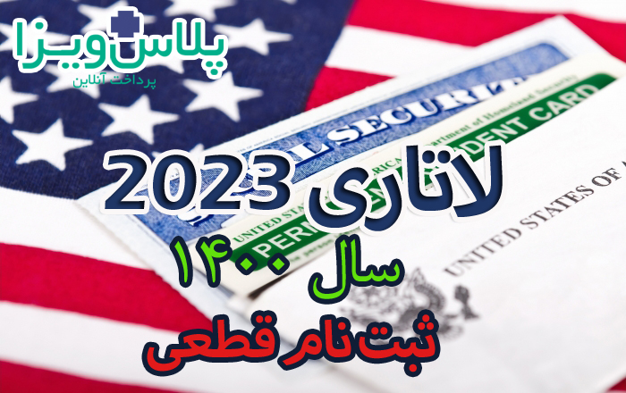 ثبت نام لاتاری 2021