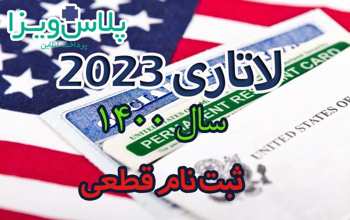 ثبت نام لاتاری 2023