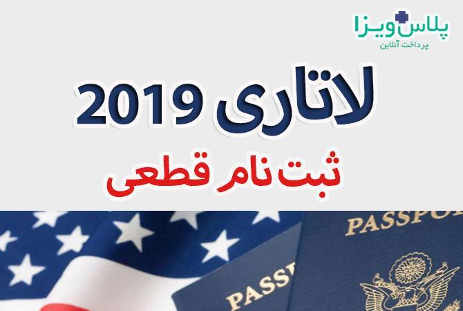 زمان ثبت نام لاتاری آمریکا پلاس ویزا