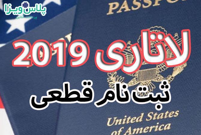 سایت لاتاری پلاس ویزا