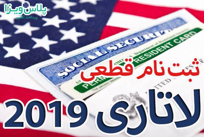 ثبت نام لاتاری پلاس ویزا