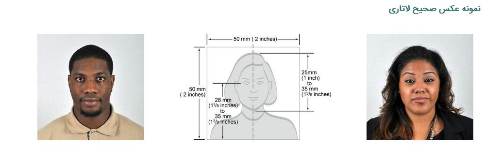 مشخصات عکس لاتاری 2020