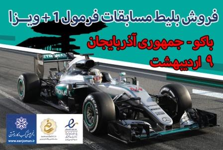 تور مسابقه فرمول یک باکو آذربایجان