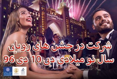 فستیوال دبی برای سال نو میلادی