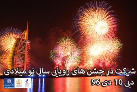 فستیوال سال نو میلادی دبی