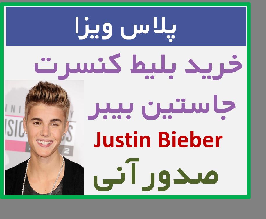 خرید بلیط کنسرت جاستین بیبر Justin Bieber