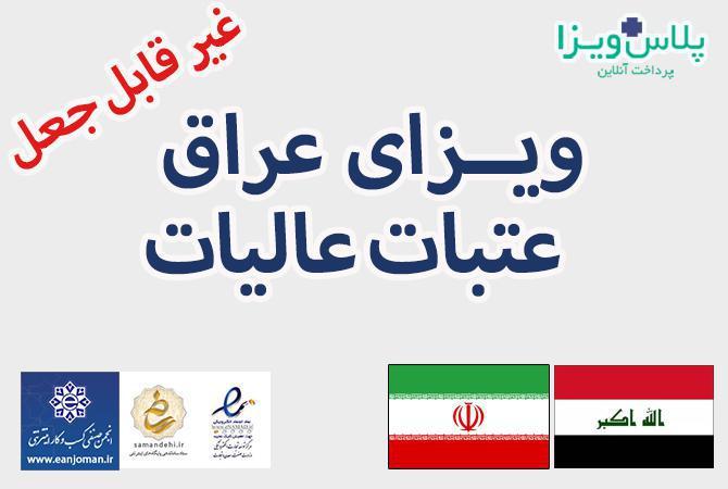 ثبت نام ویزای عراق