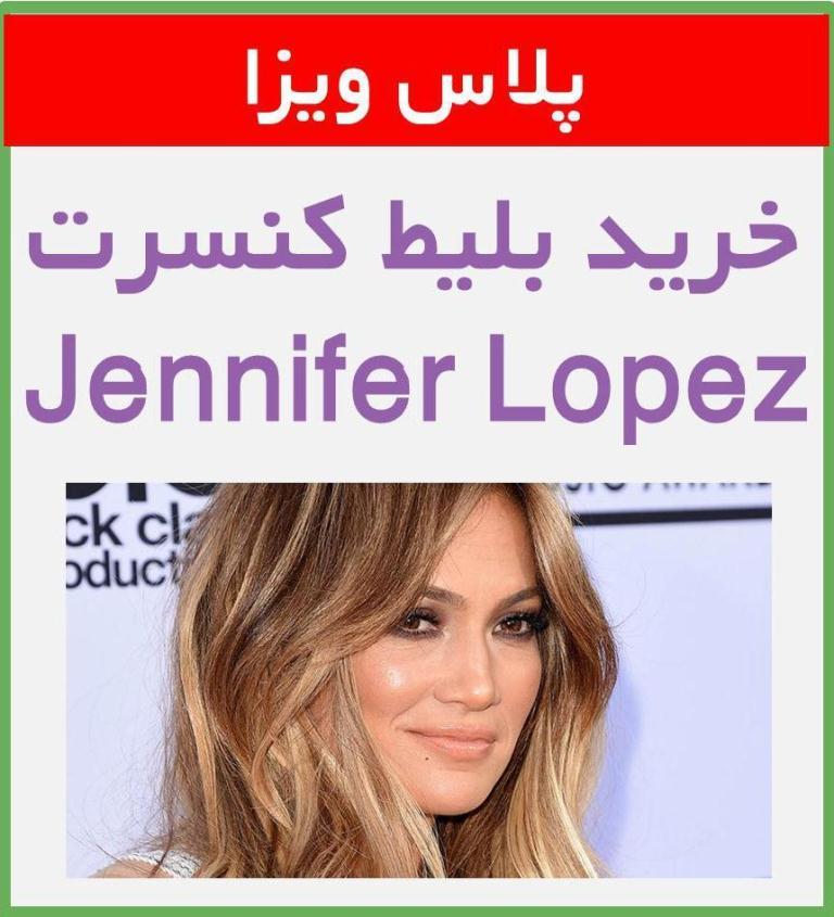 قیمت بلیط کنسرت Jennifer lopez جنیفر لوپز