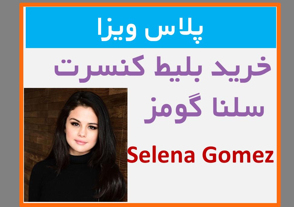 خرید بلیط کنسرت سلنا گومز selena gomez