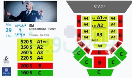 بلیط کنسرت ابی در استانبول