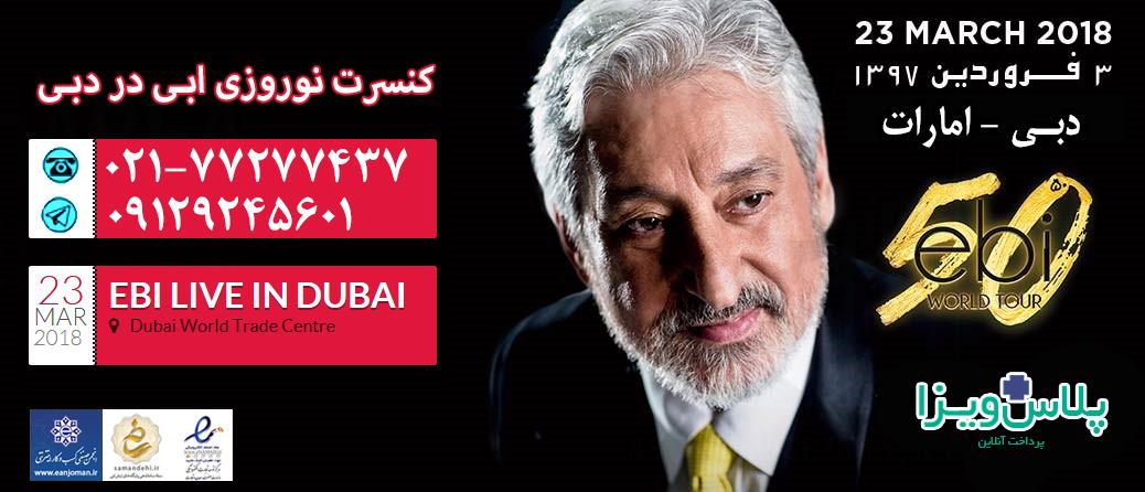 قیمت بلیط کنسرت ابی در دبی و قیمت بلیت کنسرت ابی