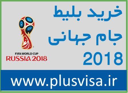 خرید بلیط جام جهانی 2018