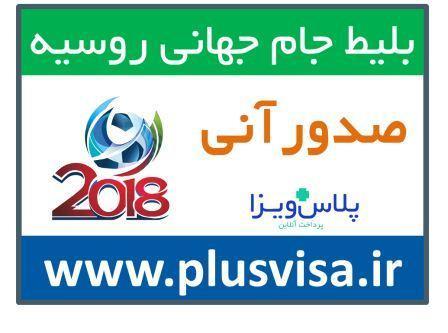 بلیط جام جهان روسیه