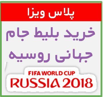 خرید بلیط جام جهانی روسیه
