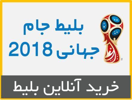 بلیط جام جهانی 2018