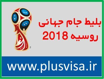 بلیط جام جهانی روسیه 2018