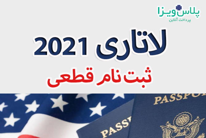 فرم ثبت نام لاتاری 2021