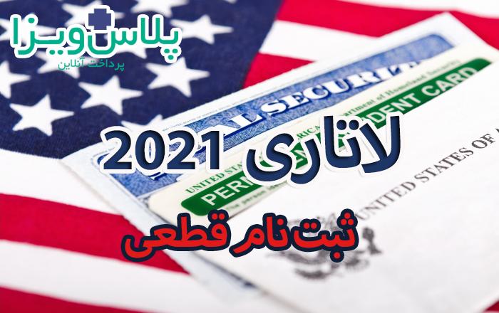 ثبت نام لاتاری آمریکا 2021