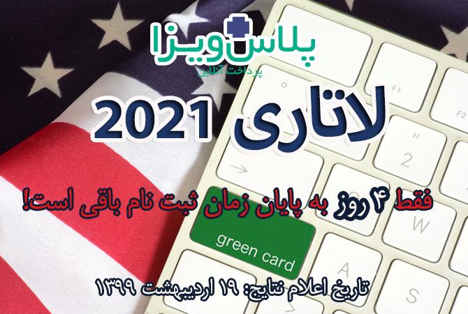 ثبت نام گرین کارت آمریکا 2022
