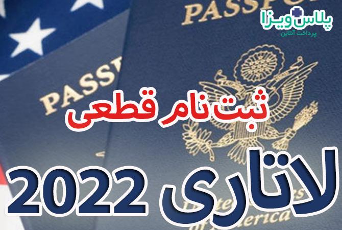 سایت ثبت نام لاتاری 2022