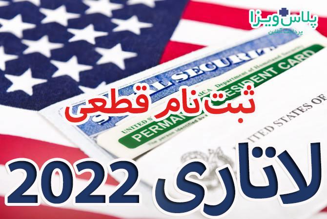 راهنمای ثبت نام لاتاری 2022